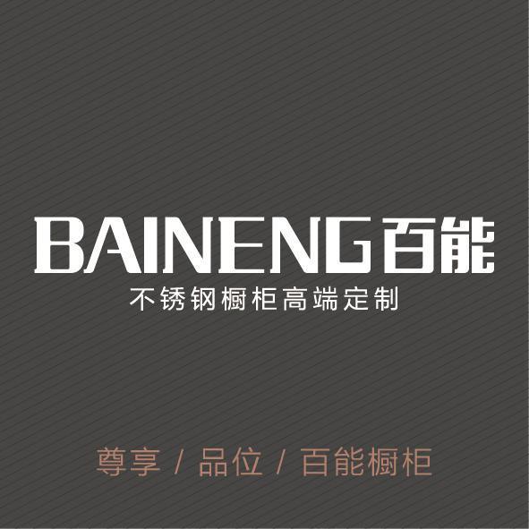 广东百能家居有限公司