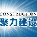 东莞市聚力建设工程咨询有限公司