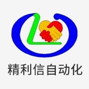 深圳市精利信自动化科技有限公司