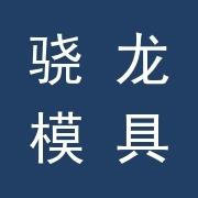 深圳市骁龙模具有限公司