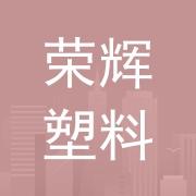 东莞市荣辉塑料粒有限公司