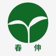 春伸电子(深圳)有限公司