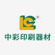 东莞市中彩印刷器材有限公司