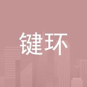 东莞市键环自动化设备科技有限公司