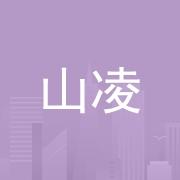 东莞市山凌电子有限公司