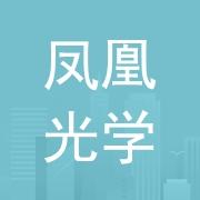 江西鳳凰光學科技有限公司