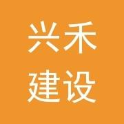 东莞兴禾建设工程有限公司