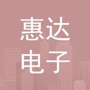 东莞市惠达电子弹簧有限公司