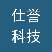 仕譽科技(深圳)有限公司
