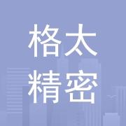 東莞市格太精密科技有限公司