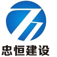 广东忠恒建设工程有限公司