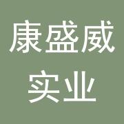 惠州康盛威实业有限公司
