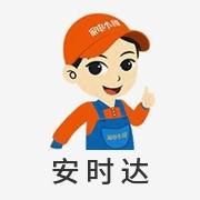 深圳安时达电子服务有限公司