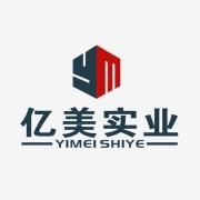 广东亿昇建设工程有限公司