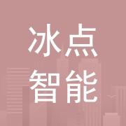 东莞市冰点智能科技有限公司