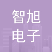 东莞市智旭电子有限公司