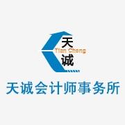 东莞市天诚会计师事务所 (普通合伙)