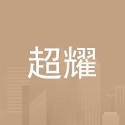 东莞市超耀光电有限公司