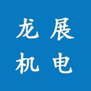 惠州龙展机电有限公司