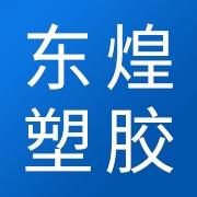 深圳市东煌塑胶五金有限公司
