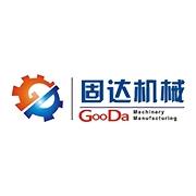 东莞市固达机械制造有限公司