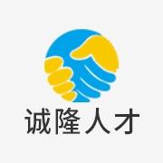 深圳市诚隆人才信息科技有限公司