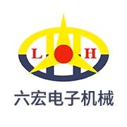 东莞市六宏电子机械有限公司