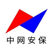 广东中网安保服务有限公司