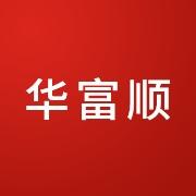 深圳市华富顺电子元器件有限公司