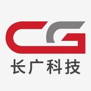 深圳长广科技有限公司