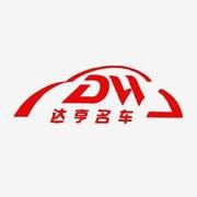广东达亨汽车贸易有限公司