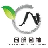 东莞市园明园林景观工程有限公司