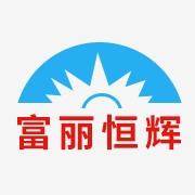 东莞市富丽恒辉五金科技有限公司