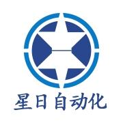 东莞市星日自动化设备有限公司