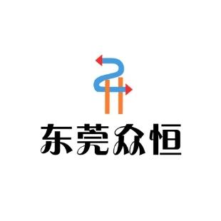 东莞众恒企业上市服务有限公司