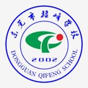 东莞市东城旗峰学校