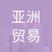 香港亚洲贸易(集团)有限公司深圳代表处