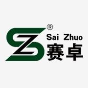 深圳市赛卓塑业有限公司