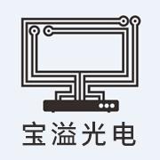 東莞市寶溢光電技術有限公司
