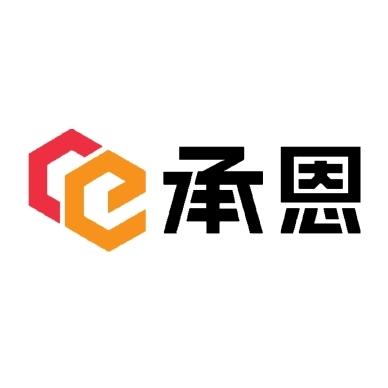 东莞市承恩健康科技有限公司