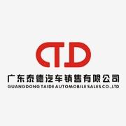 东莞聚尚车汇汽车贸易有限公司