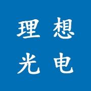 东莞理想光电技术有限公司