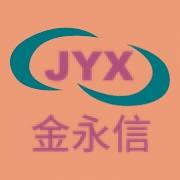惠州金永信五金制品有限公司