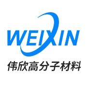 东莞市伟欣高分子材料有限公司
