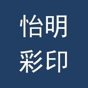 深圳怡明彩印有限公司