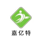 东莞市嘉亿特贸易有限公司