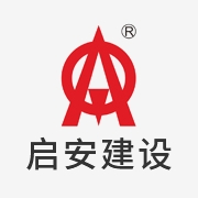 江苏启安建设集团有限公司