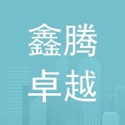 东莞市鑫腾卓越电子科技有限公司