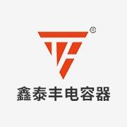 惠州市鑫泰丰电容器有限公司