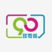 广东玖零逅电子商务有限公司